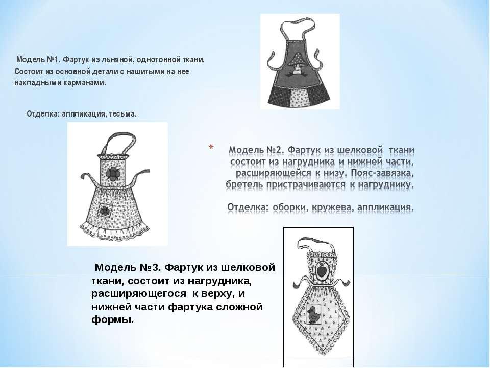 Модель №1. Фартук из льняной, однотонной ткани. Состоит из основной детали с ...