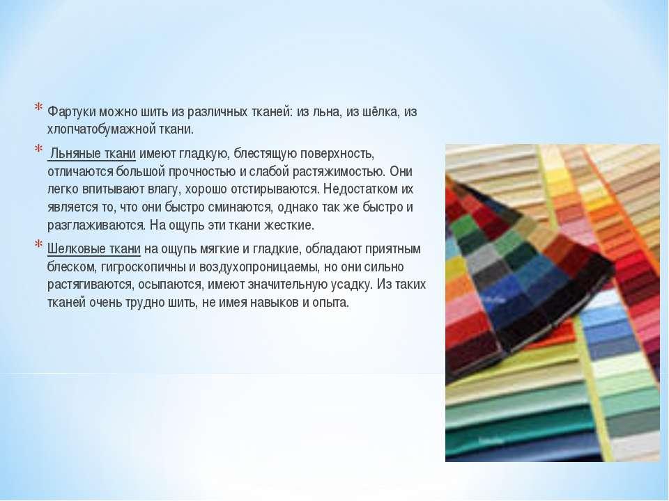Фартуки можно шить из различных тканей: из льна, из шёлка, из хлопчатобумажно...