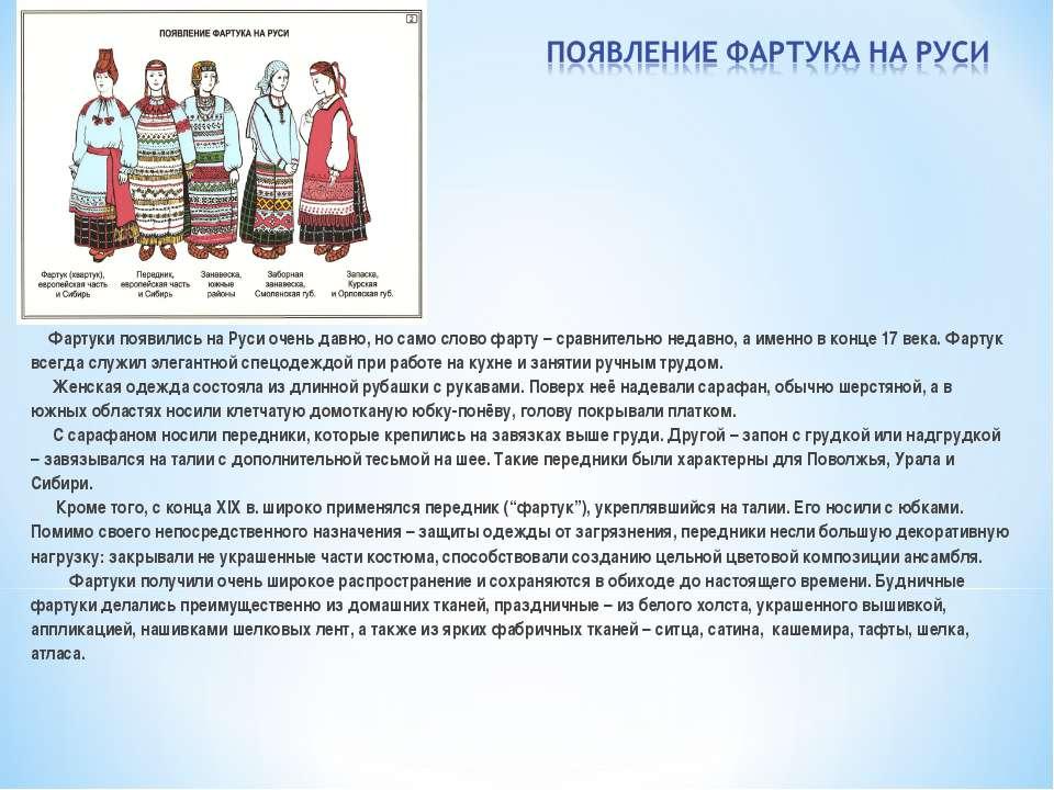 Фартуки появились на Руси очень давно, но само слово фарту – сравнительно нед...
