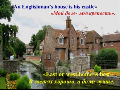 «East or west home is best» В гостях хорошо, а дома лучше. «An Englishman's h...