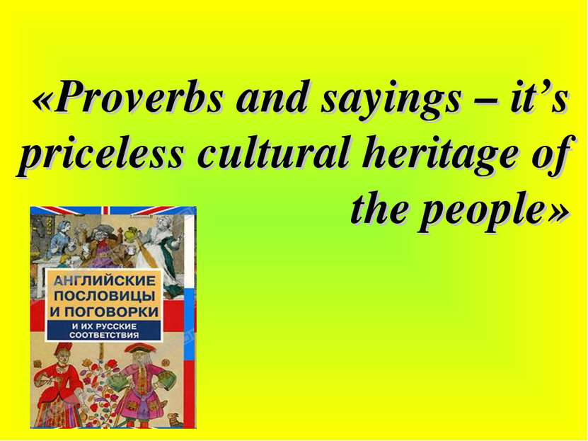 «Proverbs and sayings – it's priceless cultural heritage of the people»