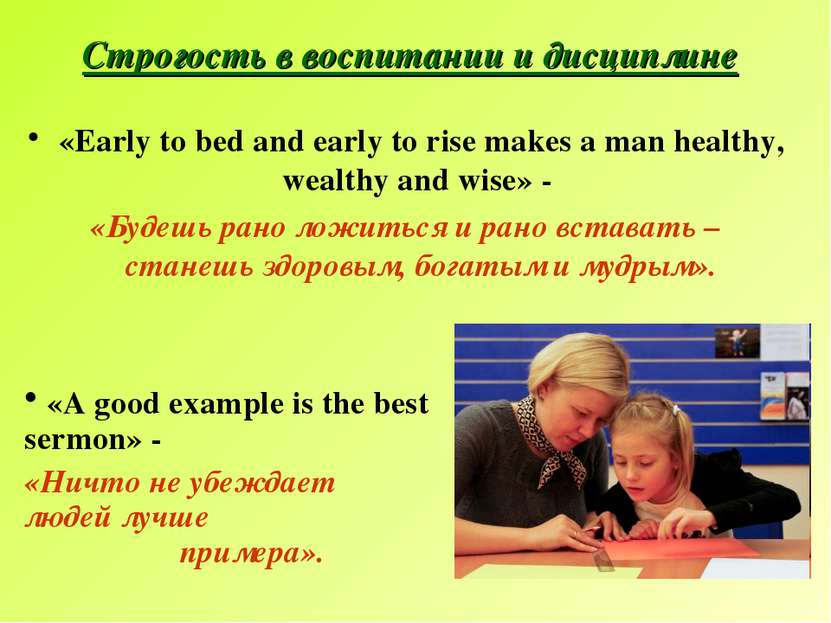 Строгость в воспитании и дисциплине «Early to bed and early to rise makes a m...