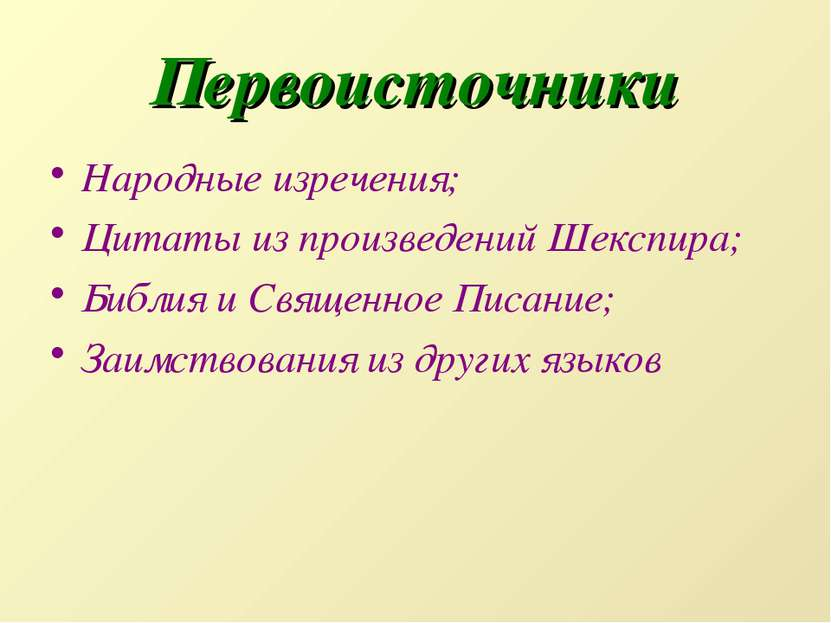 Первоисточники Народные изречения; Цитаты из произведений Шекспира; Библия и ...