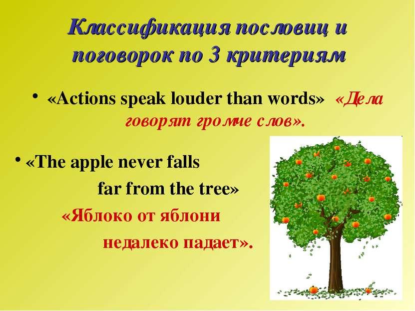 Классификация пословиц и поговорок по 3 критериям «Actions speak louder than ...