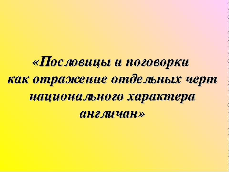 «Пословицы и поговорки как отражение отдельных черт национального характера а...