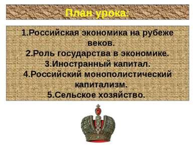 План урока: Российская экономика на рубеже веков. Роль государства в экономик...