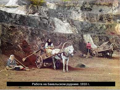 Работа на Бакальском руднике. 1910 г.