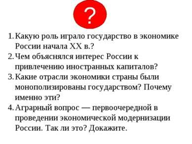 Какую роль играло государство в экономике России начала XX в.? Чем объяснялся...