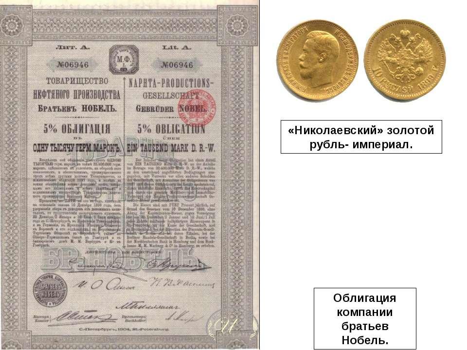 Облигация компании братьев Нобель. «Николаевский» золотой рубль- империал.