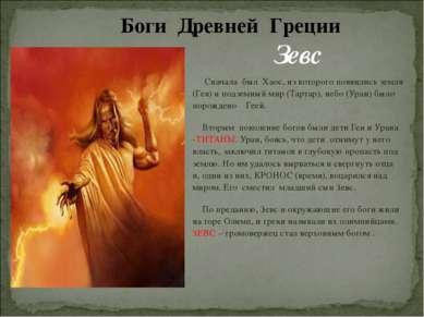 Сначала был Хаос, из которого появились земля (Гея) и подземный мир (Тартар),...