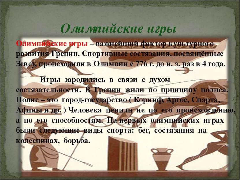 Олимпийские игры Олимпийские игры – важнейший фактор культурного развития Гре...