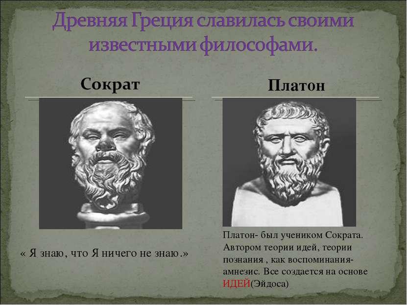 « Я знаю, что Я ничего не знаю.» Платон- был учеником Сократа. Автором теории...