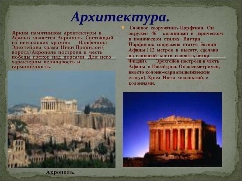Главное сооружение- Парфенон. Он окружен 46 колоннами в дорическом и ионическ...