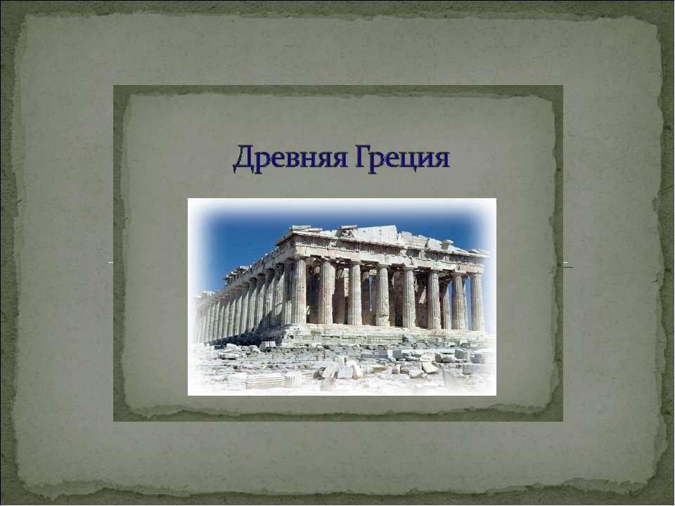 Презентация Древняя Греция класс скачать бесплатно ДРЕВНЯЯ ГРЕЦИЯ