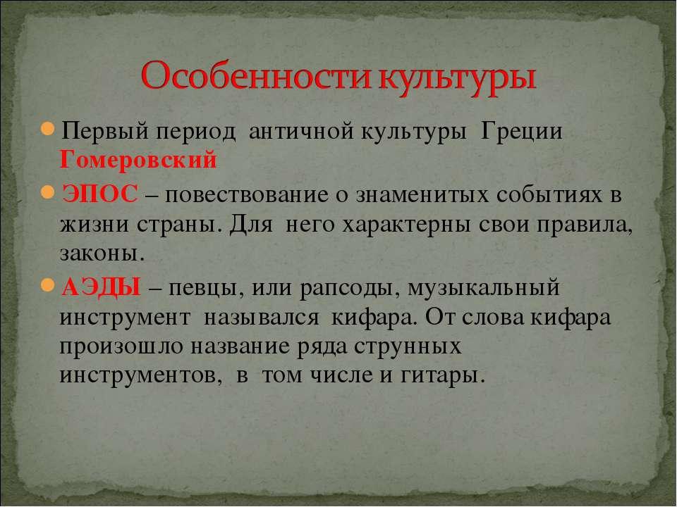 Первый период античной культуры Греции Гомеровский ЭПОС – повествование о зна...