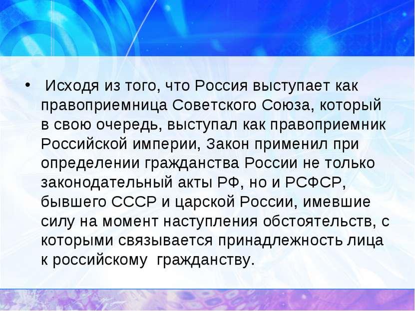 Исходя из того, что Россия выступает как правоприемница Советского Союза, кот...