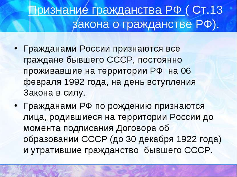 Признание гражданства РФ ( Ст.13 закона о гражданстве РФ). Гражданами России ...
