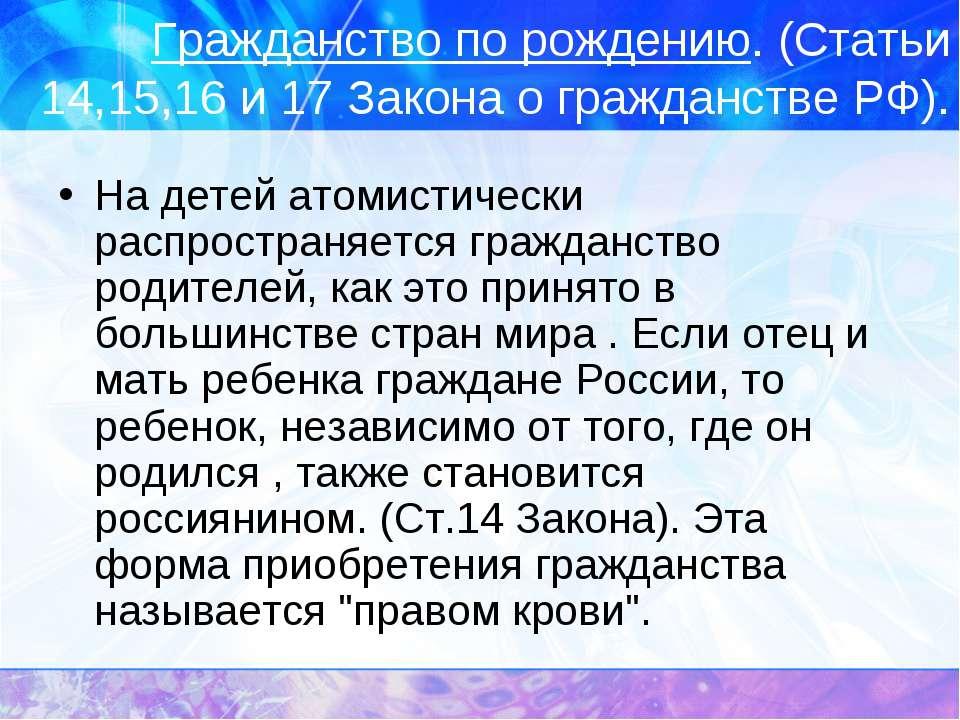 Гражданство по рождению. (Статьи 14,15,16 и 17 Закона о гражданстве РФ). На д...