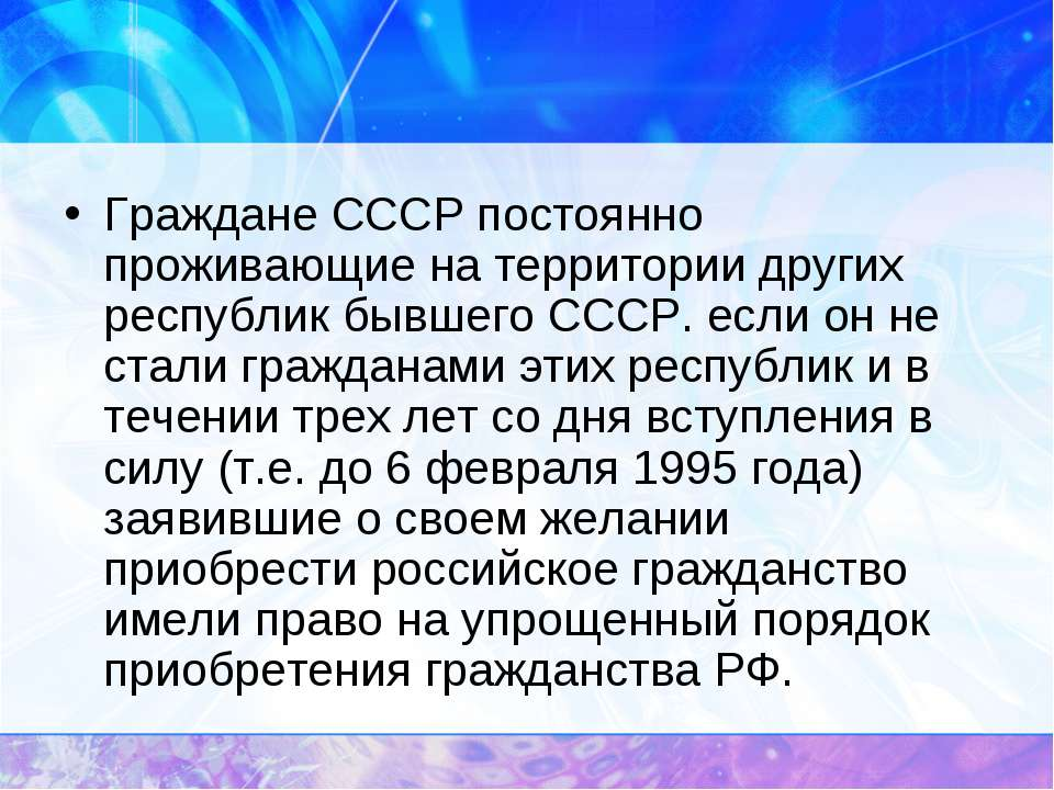 Граждане СССР постоянно проживающие на территории других республик бывшего СС...