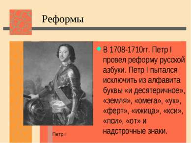 Реформы В 1708-1710гг. Петр I провел реформу русской азбуки. Петр I пытался и...