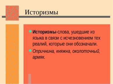Историзмы Историзмы-слова, ушедшие из языка в связи с исчезновением тех реали...