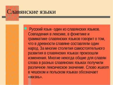 Славянские языки Русский язык- один из славянских языков. Совпадения в лексик...