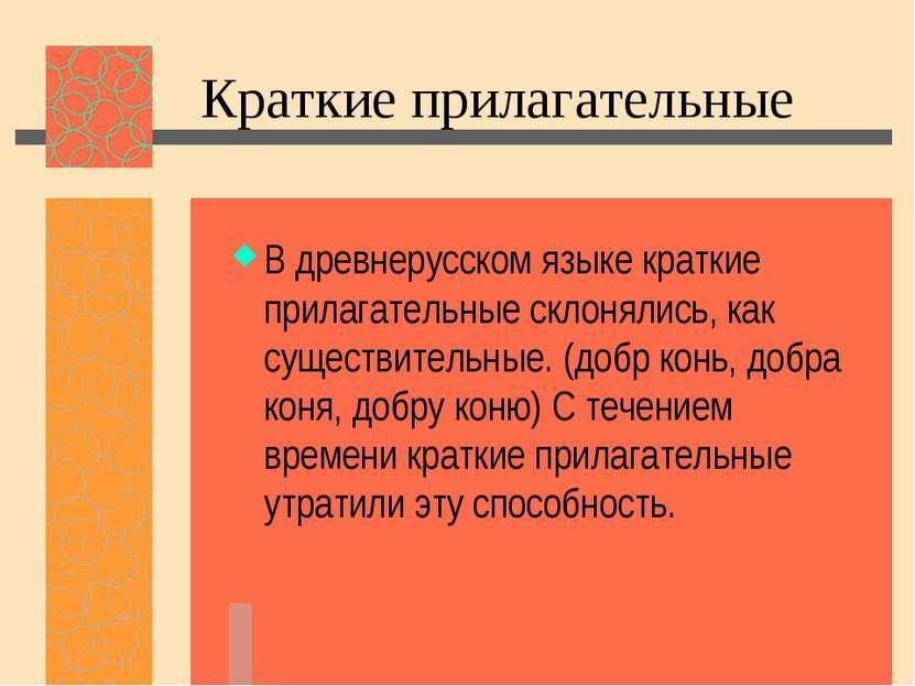 Краткие прилагательные В древнерусском языке краткие прилагательные склонялис...