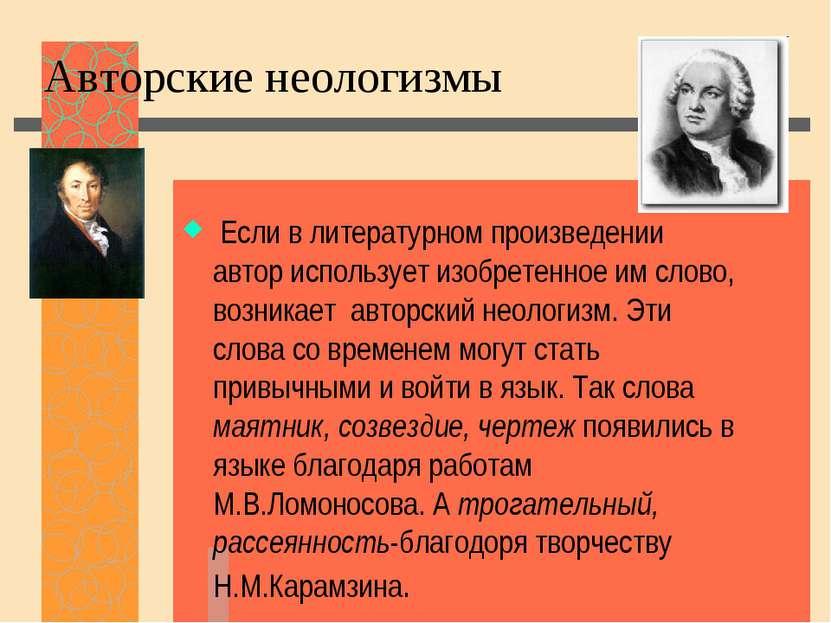 Авторские неологизмы Если в литературном произведении автор использует изобре...