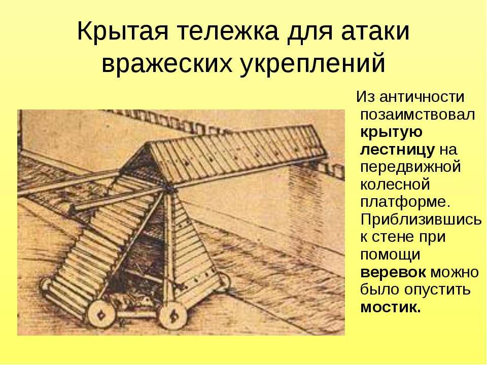 Крытая тележка для атаки вражеских укреплений Из античности позаимствовал кры...