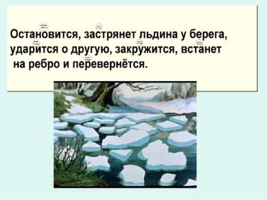 Остановится, застрянет льдина у берега, ударится о другую, закружится, встане...