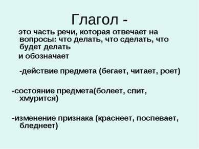 Глагол - это часть речи, которая отвечает на вопросы: что делать, что сделать...
