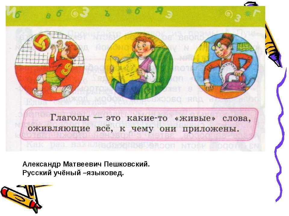 Александр Матвеевич Пешковский. Русский учёный –языковед.