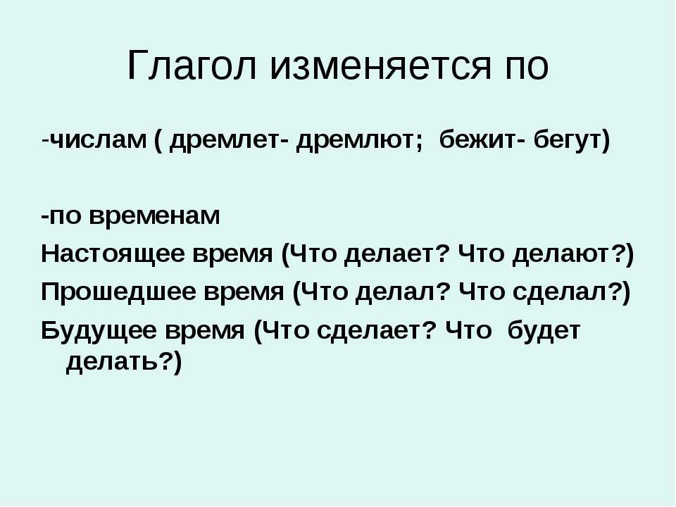 Глагол изменяется по -числам ( дремлет- дремлют; бежит- бегут) -по временам Н...