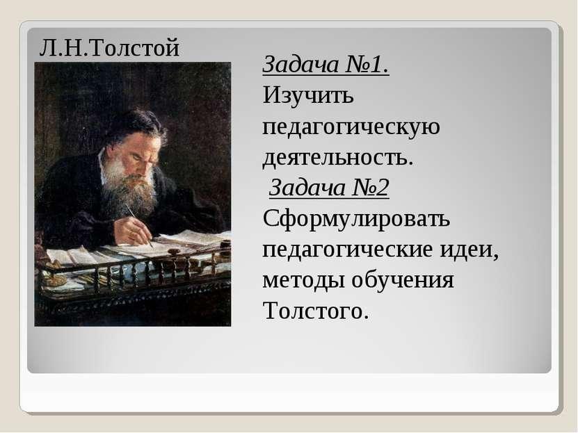 Л.Н.Толстой Задача №1. Изучить педагогическую деятельность. Задача №2 Сформул...
