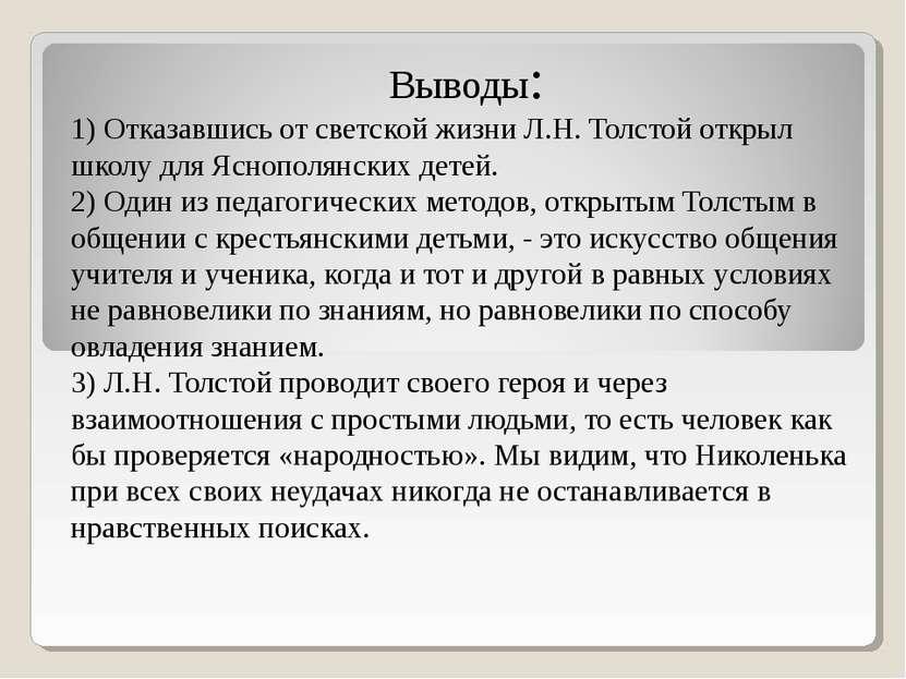 Выводы: 1) Отказавшись от светской жизни Л.Н. Толстой открыл школу для Яснопо...