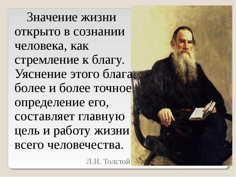 Л.Н. Толстой Значение жизни открыто в сознании человека, как стремление к бла...