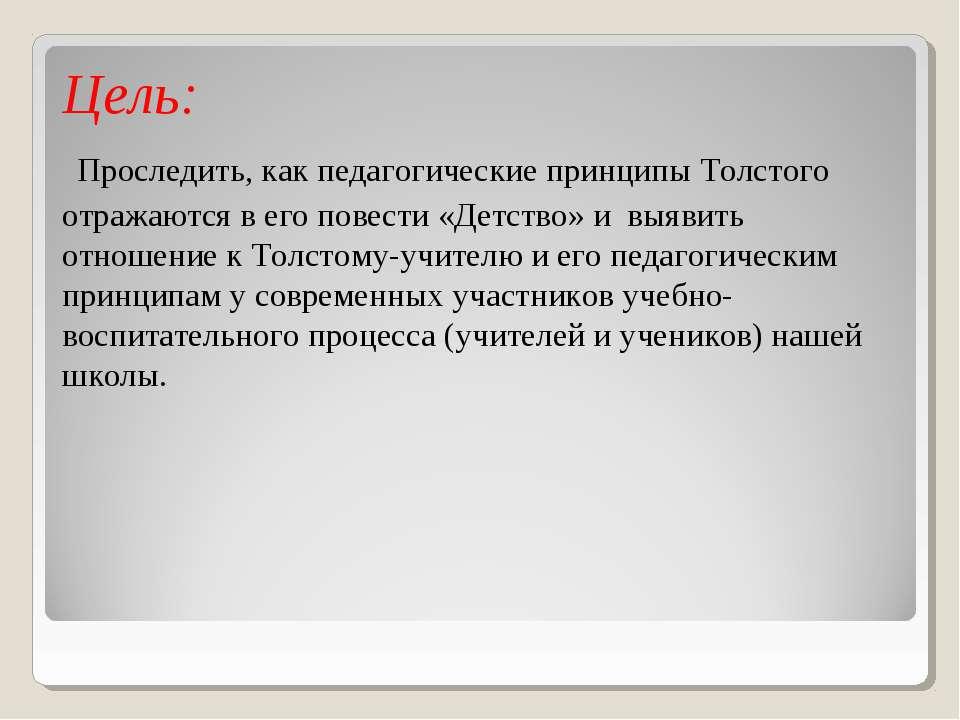 Цель: Проследить, как педагогические принципы Толстого отражаются в его повес...
