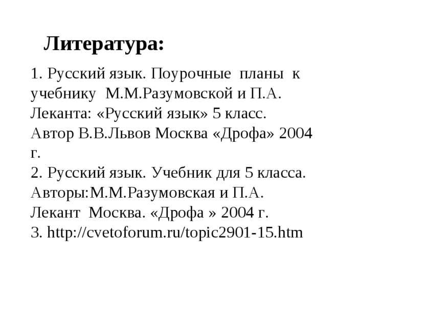 1. Русский язык. Поурочные планы к учебнику М.М.Разумовской и П.А. Леканта: «...