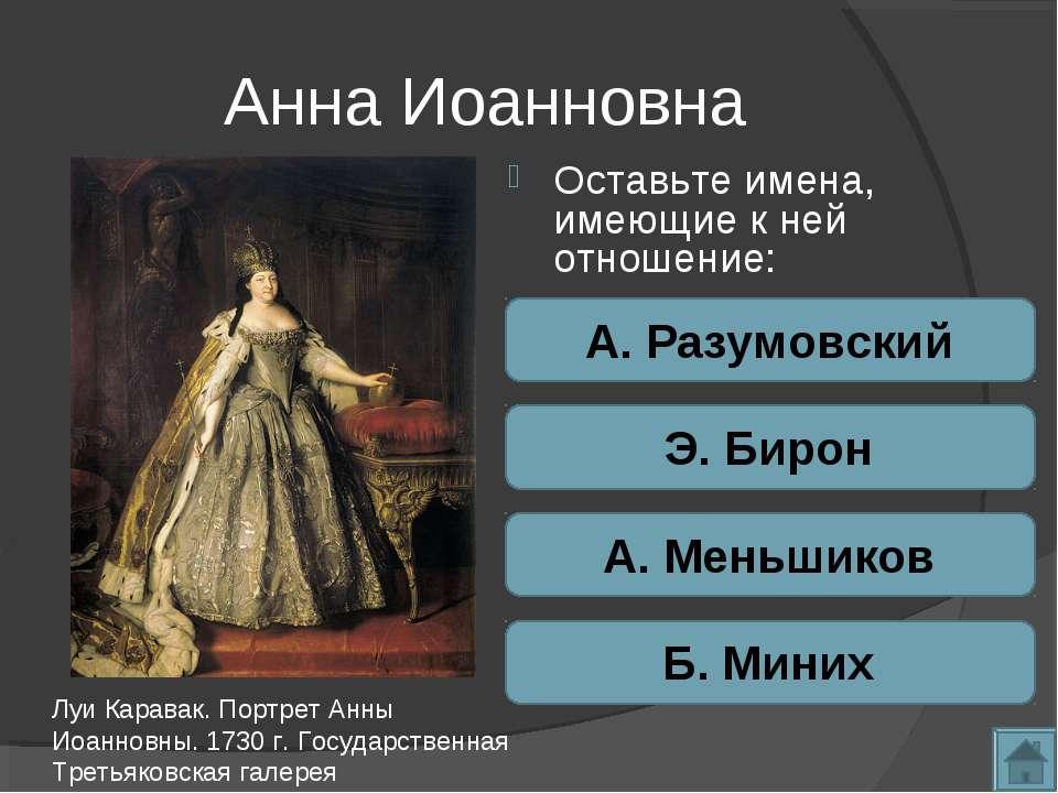 Анна Иоанновна Оставьте имена, имеющие к ней отношение: Луи Каравак. Портрет ...