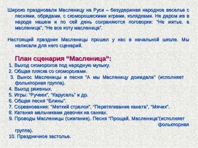 Широко праздновали Масленицу на Руси – безудержная народное веселье с песнями...