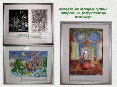 изображение народных гуляний, колядование, рождественский натюрморт.