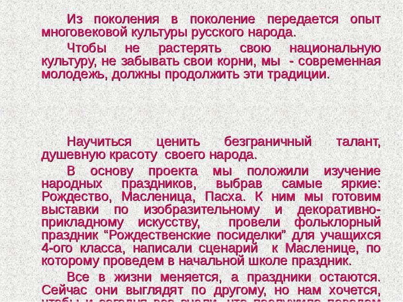 Из поколения в поколение передается опыт многовековой культуры русского народ...