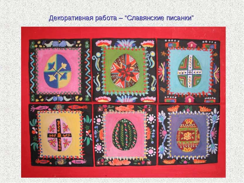 "Декоративная работа – ""Cлавянские писанки"""