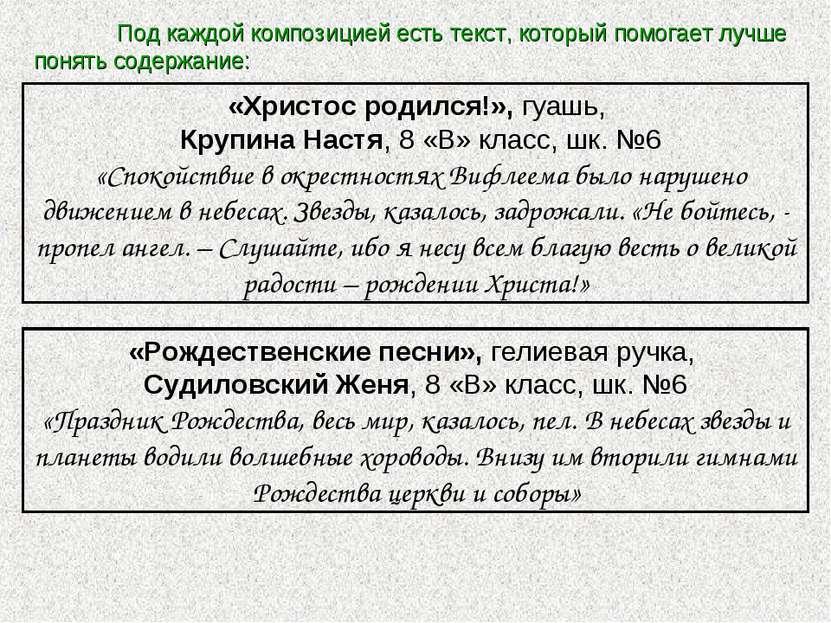 Под каждой композицией есть текст, который помогает лучше понять содержание: ...