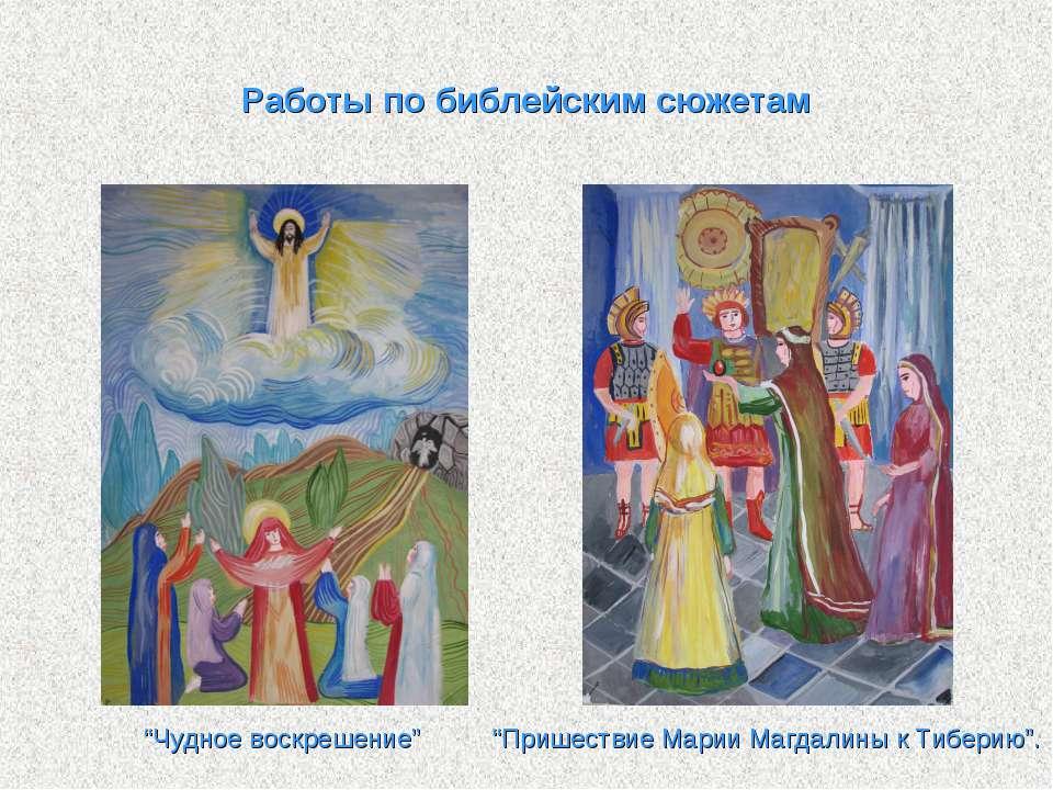 """Работы по библейским сюжетам """"Чудное воскрешение"""" """"Пришествие Марии Магдалины..."""