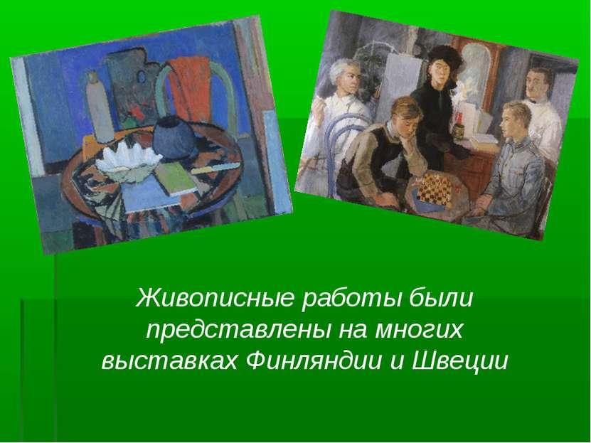 Живописные работы были представлены на многих выставках Финляндии и Швеции