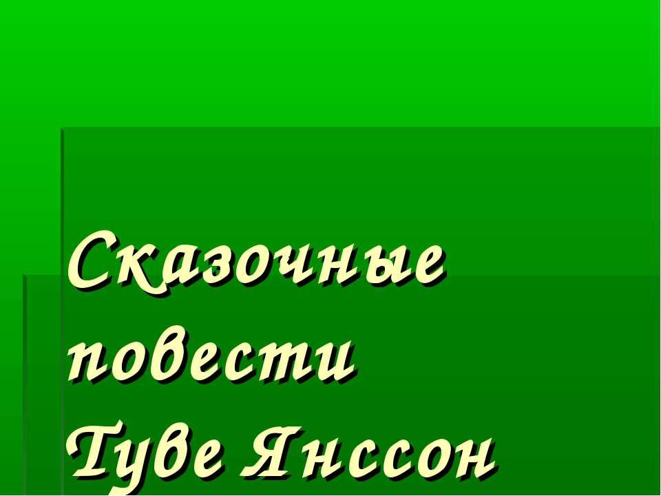 Сказочные повести Туве Янссон