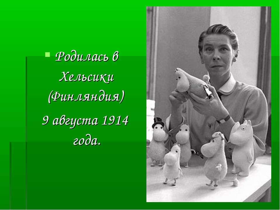 Родилась в Хельсики (Финляндия) 9 августа 1914 года.