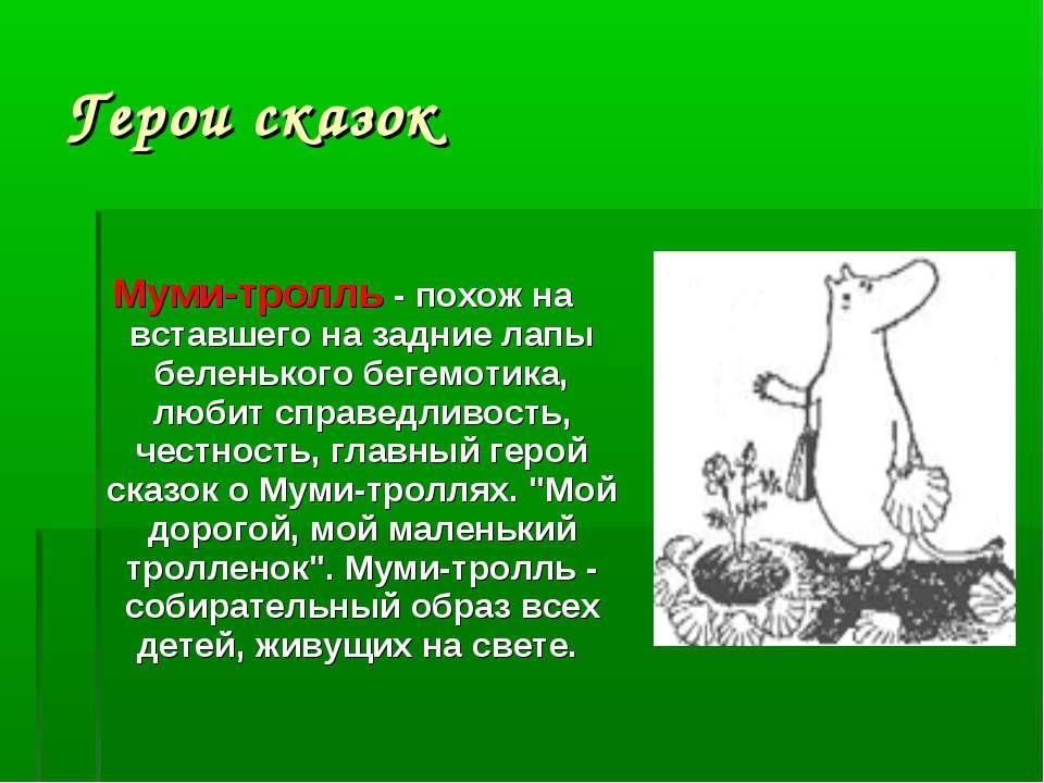 Герои сказок Муми-тролль - похож на вставшего на задние лапы беленького бегем...