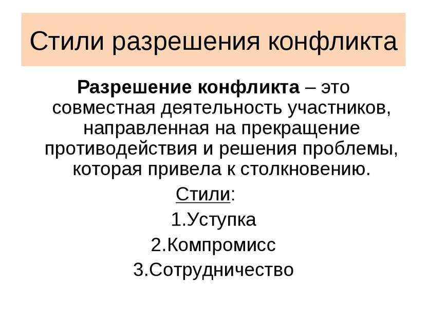 Стили разрешения конфликта Разрешение конфликта – это совместная деятельность...